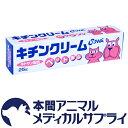キトサンコーワ犬猫用 キチンクリーム 25g