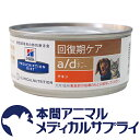 【ds7384】ヒルズ犬猫用 a/d チキン 回復期ケア 缶 156g【食事療法食】【賞味期限:2018/09】【アウトレット】