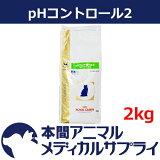 ロイヤルカナン猫用 PHコントロール2(URINARY2 S/O) 2kg【食事療法食】