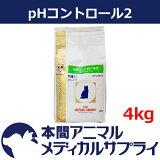 ロイヤルカナン猫用 PHコントロール2(URINARY2 S/O) 4kg【食事療法食】