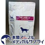 ロイヤルカナン犬用 スキンサポート 8kg【食事療法食】
