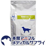ロイヤルカナン犬用 満腹感サポート 8kg【食事療法食】