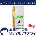 ロイヤルカナン猫用 PHコントロール1フィッシュテイスト ドライ 4kg【食事療法食】