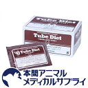 森乳サンワールド犬用 チューブダイエット(ヘパケア)20g入り×20包【食事療法食】