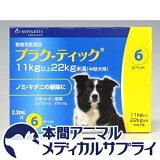 ノバルティス犬用 プラク-ティック L 2.2ml (11Kg以上〜22Kg未満) 6ピペット【動物用医薬品】