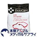 【200円OFFクーポン!】ドクターズケア犬用 ハートケア ドライ 1kg【食事療法食】