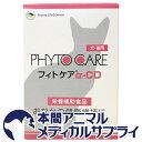 アリスタ犬猫用 フィトケアα−CD 300g【健康補助食品】