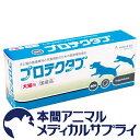 【200円OFFクーポン!】犬猫用 プロテクタブ 30粒【健康補助食品】
