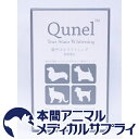 犬猫用 Qunel (キューネル) 涙やけホワイトニングローション100ml クリーム36gセット(涙やけ除去剤/プロフェッショナル専用)