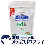 ヒルズ猫用 r/d 500g【食事療法食】