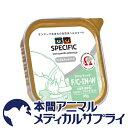 【200円OFFクーポン!】スペシフィックF/C-IN-W 犬猫用高栄養 95g【食事療法食】