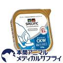スペシフィック犬 CKW 低Na-リン-プロテイン 100g【食事療法食】