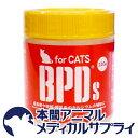 【最大350円OFFクーポン配布中!】共立商会 猫用 BPDs (カルシウム剤) 220g 【サプリメント】【365日あす楽】