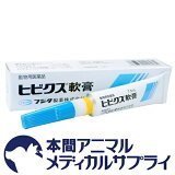 フジタ製薬犬猫用 ヒビクス軟膏 7.5ml【動物用医薬品】