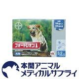バイエル薬品犬用 フォートレオン 3.2mlx3(体重16kg〜32kg)【動物用医薬品】