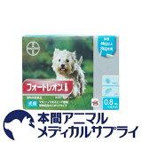 バイエル薬品犬用 フォートレオン 0.8mlx3(体重4kg〜8kg)【動物用医薬品】
