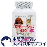 共立製薬猫・小型犬用 プロモーション420 60錠入(サプリメント)