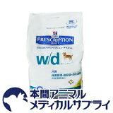 ヒルズ犬用 w/d 7.5kg【食事療法食】