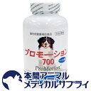 共立製薬中型・大型犬用 プロモーション700 60錠入(サプリメント)