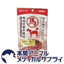 【500円OFFクーポン!】TH JAPAN馬肉ジャーキー 角切りタイプ 150g