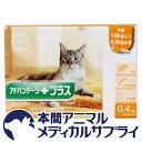 バイエル薬品猫用 アドバンテージプラス(体重1.6kg以上〜4kg未満) 0.4ml 3ピペット【動物用医薬品】