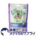 【500円OFFクーポン!】ニュートログリニーズ猫用フィッシュ&ツナ味 70g
