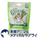 【500円OFFクーポン!】ニュートログリニーズ猫用グリルチキン・ハーブ味 70g