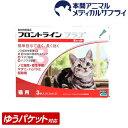 【メール便送料無料】猫用 フロントラインプラス 1箱