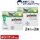 【メール便送料無料】バイエル薬品 猫用プロフェンダ