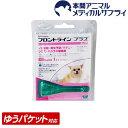 【メール便送料無料】犬用 フロントラインプラス XS (5kg未満用) シングルピペット 1本入 1ピペット【動物用医薬品】