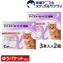 【メール便送料無料】猫用 マイフリーガードα CAT 3ピ