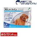 【5%OFFクーポン!】【メール便送料無料】犬用 フロントラインプラス S (5-10kg未満用)