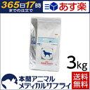 【送料無料】ロイヤルカナン 犬用 関節サポート ドライ3kg【365日あす楽】