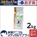 【送料無料】ロイヤルカナン 猫用 pHコントロール2 ドライ2kg【365日あす楽】