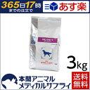 【送料無料】ロイヤルカナン 犬用 スキンサポート ドライ3kg【365日あす楽】