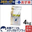 【送料無料】ロイヤルカナン 食事療法食 猫用 満腹感サポート ドライ 4kg