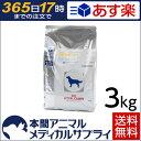 【送料無料】ロイヤルカナン 犬用 心臓サポート1+関節サポート ドライ3kg【365日あす楽】
