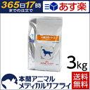 【送料無料】ロイヤルカナン 犬用 心臓サポート2 ドライ3kg【365日あす楽】