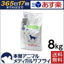 【2個で200円OFFクーポン!】【送料無料】ロイヤルカナン 食事療法食 犬用 PHコントロールライト ドライ 8kg