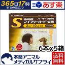 【送料無料】犬用 マイフリーガード 2kg〜10kg未満 Small 5箱セット【動物用医薬品】