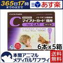 【送料無料】猫用 マイフリーガード 5箱セット【動物用医薬品】【365日あす楽】