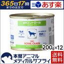 【送料無料】ロイヤルカナン 食事療法食 犬用 PHコントロール 缶 200gx12個【365日あす楽】