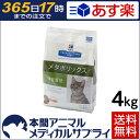 【送料無料】ヒルズ 猫用 メタボリックス ドライ 4kg 【食事療法食】【365日あす楽】