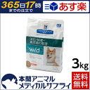 【送料無料】ヒルズ プリスクリプション・ダイエット 犬用 w/d ドライ3kg【365日あす楽】