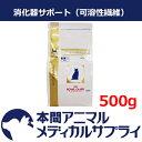 ロイヤルカナン猫用 消化器サポート 可溶性繊維 500g【食事療法食】