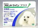 【年間投与がオススメ!】(動物用医薬品)【ノミ・ダニ・シラミ駆除】犬フロントラインプラス S (2kg〜10kg) 6ピペット