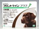 【年間投与がオススメ!】(動物用医薬品)【ノミ・ダニ・シラミ駆除】犬フロントラインプラス L (20kg〜40kg) 6ピペット