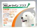 メリアル犬用 フロントラインプラス LL (40kg〜60kg) 6ピペット【動物用医薬...
