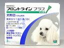 【年間投与がオススメ!】(動物用医薬品)【ノミ・ダニ・シラミ駆除】犬フロントラインプラスS(2kg〜10kg) 3ピペット