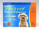 ノバルティス犬用 プラク-ティック S 0.45ml (2Kg以上〜4.5Kg未満) 6ピペット【動物用医薬品】
